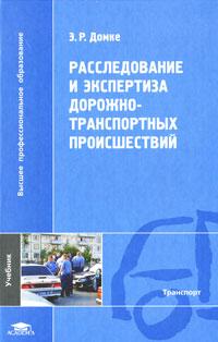 Расследование и экспертиза дорожно-транспортных происшествий