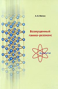 Возмущенный гамма-резонанс12296407В монографии изложены основные идеи, теоретические методы и эксперименты, связанные с возмущением гамма-резонанса. Описаны эффекты, возбуждаемые радиочастотными магнитными, ультразвуковыми и оптическими полями. Особое значение уделено индуцированной радиочастотными магнитными нолями интерференции и магнитным квантовым биениям гамма-излучения. Приведены модели и механизмы возбуждения инвентированного изомерного состояния ядра, а также описаны пробные эксперименты. Книга предназначена для физиков и специалистов, работающих в области гамма-резонансной спектроскопии, когерентной и нелинейной оптики, а также преподавателей, аспирантов, магистров, бакалавров и студентов старших курсов университетов.