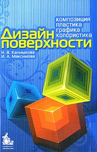 Дизайн поверхности. Композиция, пластика, графика, колористика