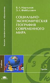 Социально-экономическая география современного мира