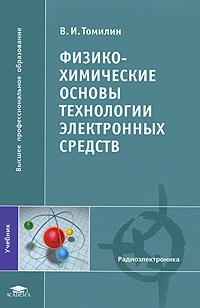 Физико-химические основы технологии электронных средств