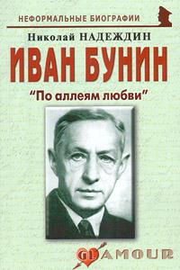 Иван Бунин.