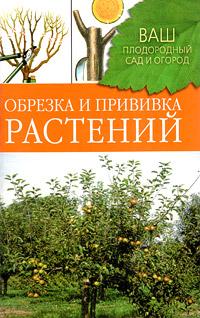 Обрезка и прививка растений