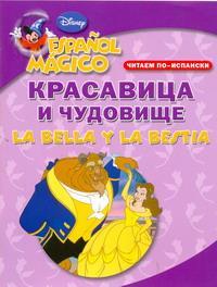 Красавица и чудовище. Читаем по-испански / La Bella y la Bestia: Espanol magico