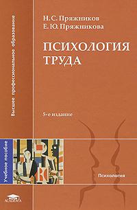 Психология труда. Н. С. Пряжников, Е. Ю. Пряжникова