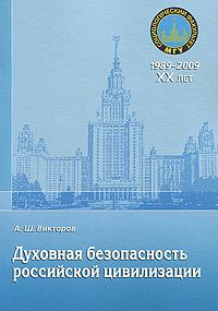 Духовная безопасность России