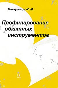 Профилирование обкатных инструментов ( 978-5-904031-69-5 )