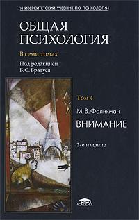 Общая психология. В 7 томах. Том 4. Внимание