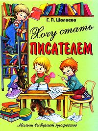 Хочу стать писателем12296407Кто из родителей не мечтал воспитать из своего малыша будущего Толстого, Достоевского или Пушкина, слушая, как ребенок с удовольствием пересказывает выдуманные им самим же рассказы? Что это? Талант писателя? И как его развить? В этой книге вы найдете различные игровые упражнения, которые помогут малышам овладеть навыками составления сложных предложений, содержательными и структурными особенностями художественного текста, разовьют в малышах умение составлять различные повествовательные тексты: сказки и рассказы, используя в них как можно больше средств художественной выразительности. Наши юные писатели научатся также озаглавливать тексты и формулировать их основную тематику.