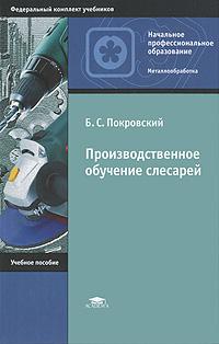 Производственное обучение слесарей