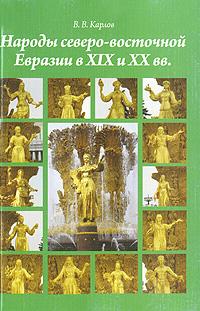 Народы северо-восточной Евразии в XIX и ХХ веках