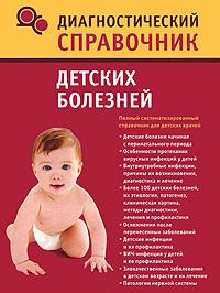 Диагностический справочник детских болезней ( 978-5-271-27830-3, 978-5-17-067848-8, 978-5-4215-0917-2 )