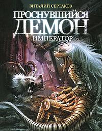 Виталий Сертаков Проснувшийся демон. Демон - император