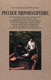 Русское мировоззрение. Как возможно в России позитивное дело. Поиски ответа в отечественной философии и классической литературе 40-60-х годов XIX столетия