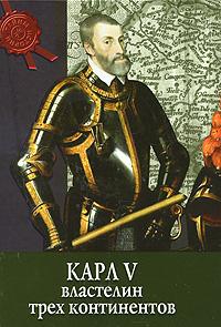 Карл V. Властелин трех континентов