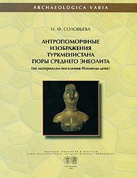 Антропоморфные изображения Туркменистана поры среднего энеолита. По материалам поселения Илгынлы-депе