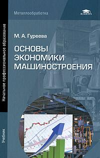 Основы экономики машиностроения