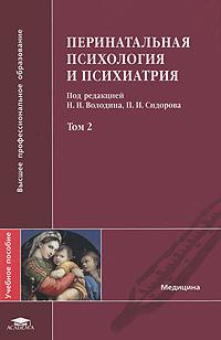 Перинатальная психология и психиатрия. В 2 томах. Том 2