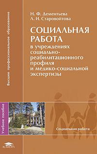 Социальная работа в учреждениях социально-реабилитационного профиля и медико-социальной экспертизы