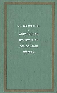 Английская буржуазная философия ХХ века