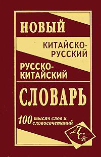 Новый китайско-русский, русско-китайский словарь
