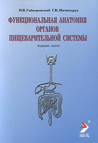 Функциональная анатомия органов пищеварительной системы