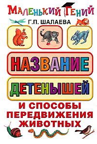 Названия детенышей и способы передвижения животных