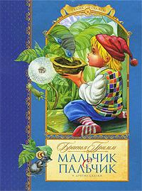 Мальчик с пальчик и другие сказки
