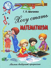 Хочу стать математиком12296407Малыш с самого раннего возраста связан с математикой: любой ребенок знает, много или мало у него игрушек и сколько кукол у его подружки. Кроме того, математика очень развивает умственные способности ребенка, помогает ему быстрее адаптироваться к современной жизни. При помощи упражнений данных в книге малыш укрепит свои математические знания, разовьет способности и, кто знает, может быть, станет в будущем вторым Архимедом или Софьей Ковалевской.