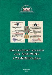 Награжденные медалью