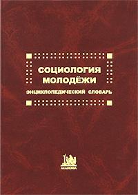 Социология молодежи. Энциклопедический словарь