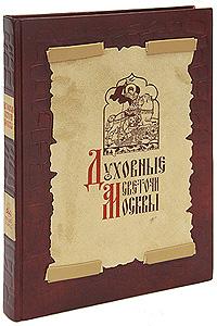 Духовные светочи Москвы (эксклюзивное подарочное издание)