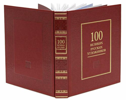 100 великих русских художников (эксклюзивное подарочное издание)