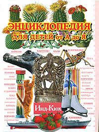 Энциклопедия для детей от А до Я. В 10 томах. Том 5. Инд-Кюх
