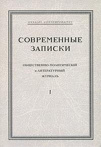 Современные записки. Общественно-политический и литературный журналъ. В 70 томах. Том 1