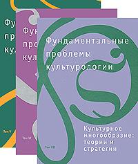 Фундаментальные проблемы культурологии (комплект из 3 книг)