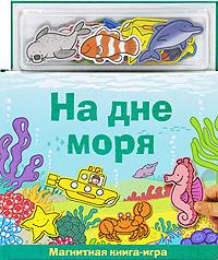 На дне моря. Магнитная книга-игра