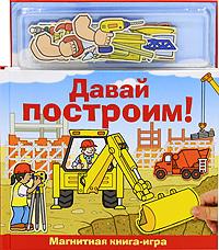 Давай построим! Магнитная книга-игра12296407Детям очень нравится располагать магнитные фигурки на страницах этой книги-игры. В процессе игры у ребенка развивается логическое мышление, и он узнает много нового и интересного о работе строителей. Внимание! Запрещено использовать для детей до 3-х лет. Пользоваться игрой под присмотром взрослых.