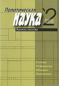 Политическая наука, № 2, 2010. Экология и политика