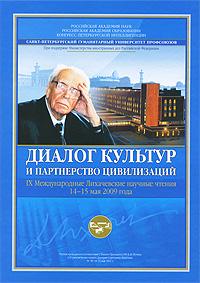 Диалог культур и партнерство цивилизаций. IX Международные Лихачевские научные чтения 14-15 мая 2009 года