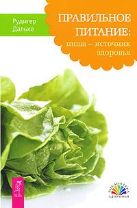 Правильное питание. Пища - источник здоровья