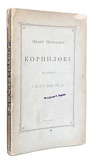 Ивану Петровичу Корнилову на память о дне 22-го сентября 1890 года