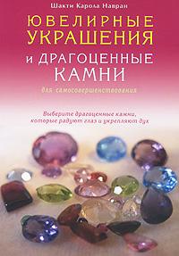 Ювелирные украшения и драгоценные камни для самосовершенствования. Выберите драгоценные камни, которые радуют глаз и укрепляют дух