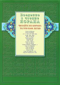 Введение в чтение Корана. Читайте из Корана то, что вам легко
