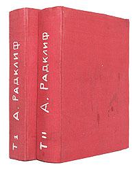 Удольфские тайны (в двух томах)