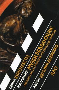 Музей революции. Советское кино и сталинский исторический нарратив