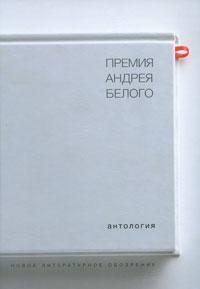 Премия Андрея Белого. 1978-2004