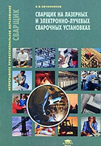 Сварщик на лазерных и электронно-лучевых сварочных установках
