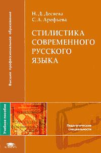 Стилистика современного русского языка