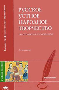 Русское устное народное творчество. Хрестоматия-практикум